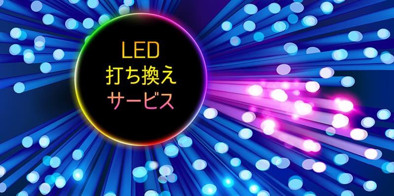 LED打ち替えサービス