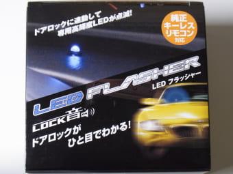 LED FLASHER(LEDフラッシャー)