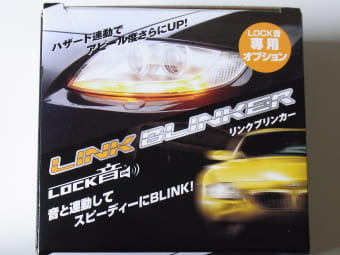 LINK BLINKER(リンクブリンカー)