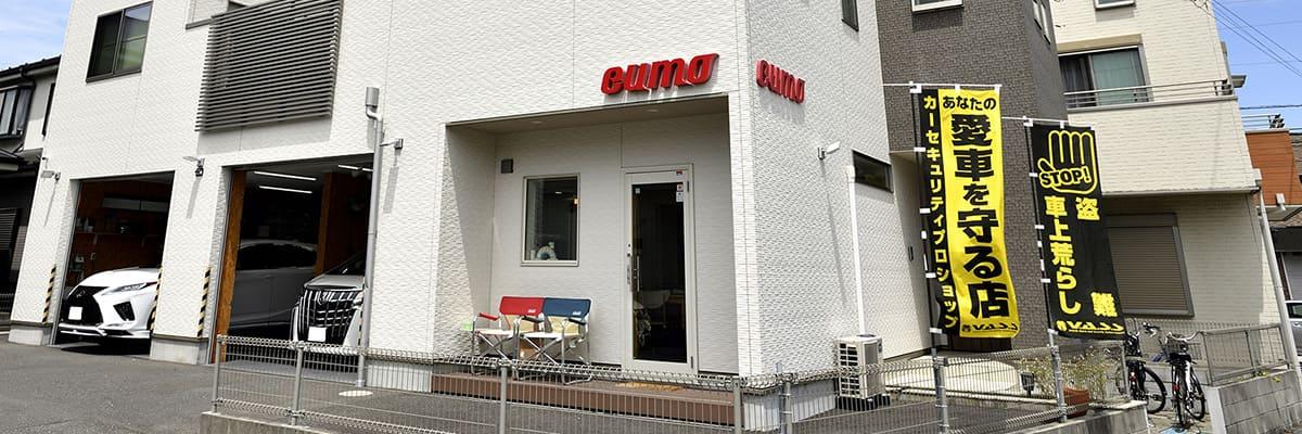 ユーモ・オートデザイン店舗
