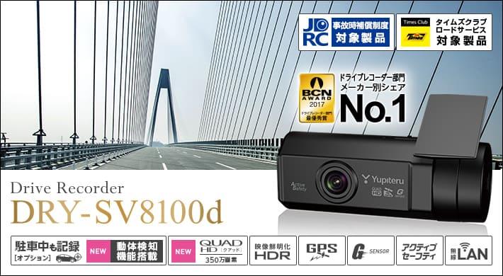 DRY-SV8100dパッケージ