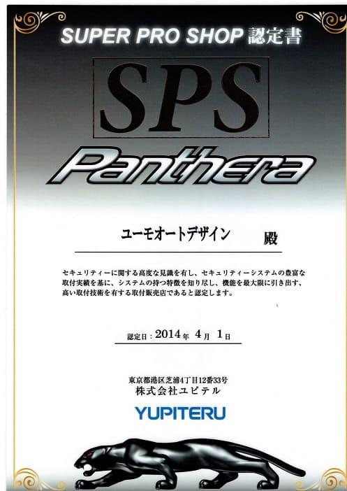 パンテーラ-SUPER PRO SHOP認定書