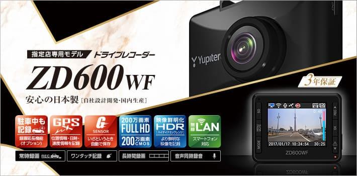 ZD600WFパッケージ