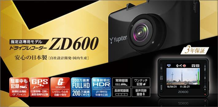 ZD600パッケージ