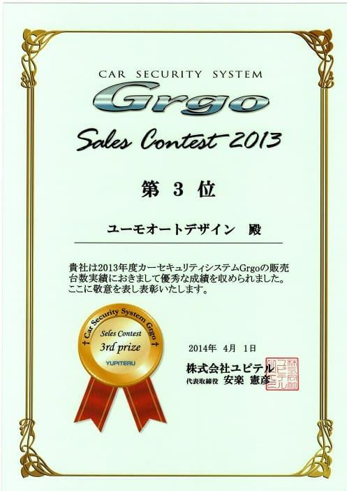 2013年ユピテルセールスコンテスト全国3位