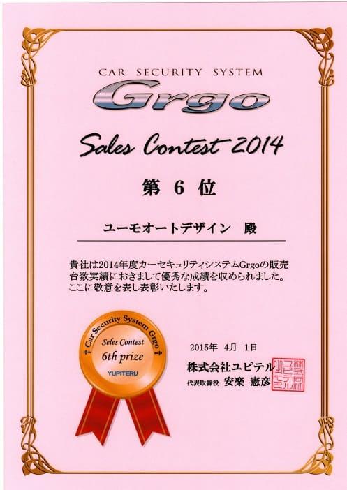 2014年ユピテルセールスコンテスト全国6位