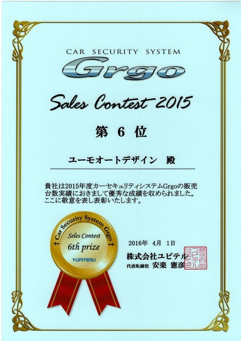 2015年ユピテルセールスコンテスト全国6位