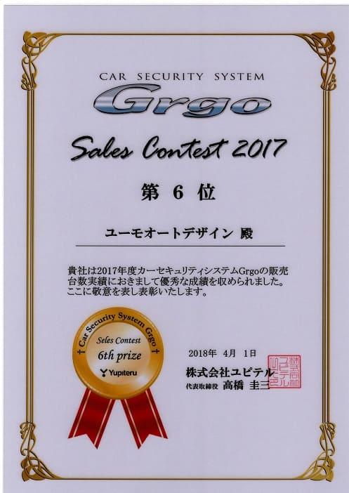 2017年ユピテルセールスコンテスト全国6位