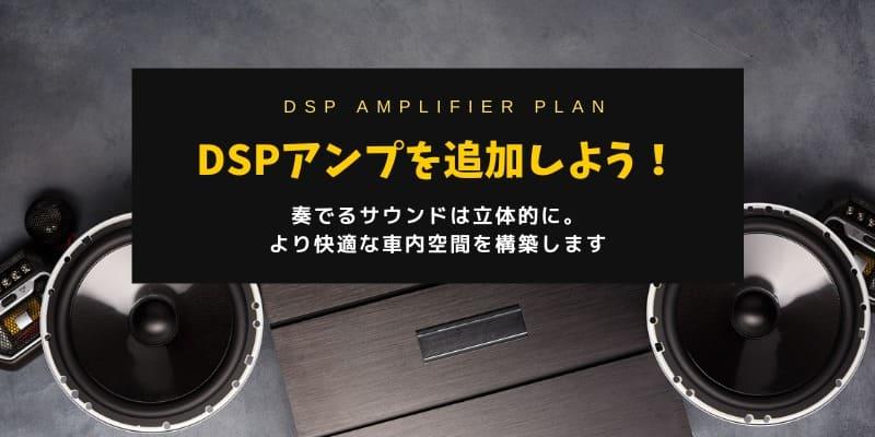 DSPアンプを追加しよう
