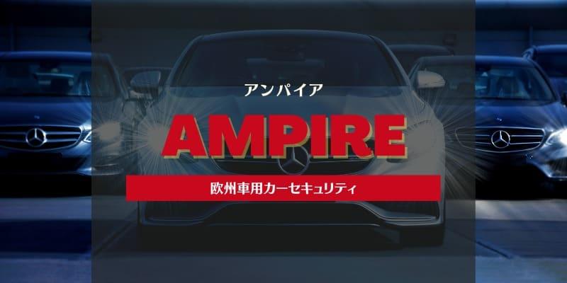 AMPIREアイキャッチ