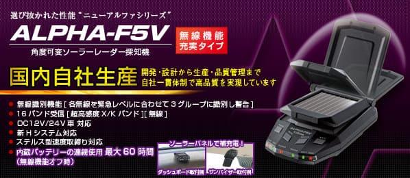 ALPHA-F5V