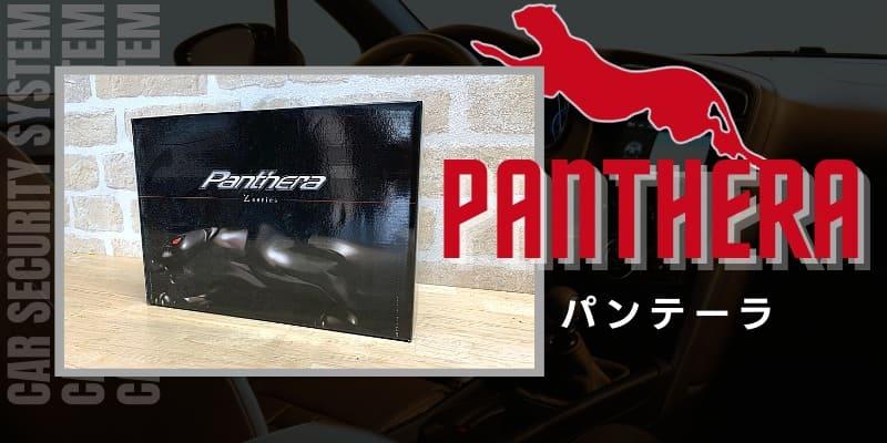 pantheraアイキャッチ