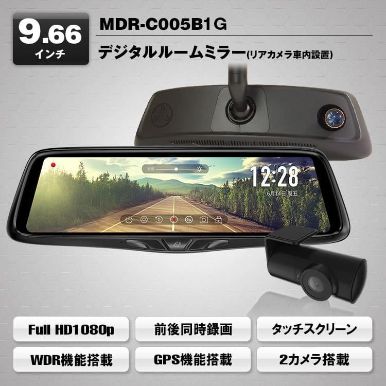 デジタルルームミラーMDR-C005B1G