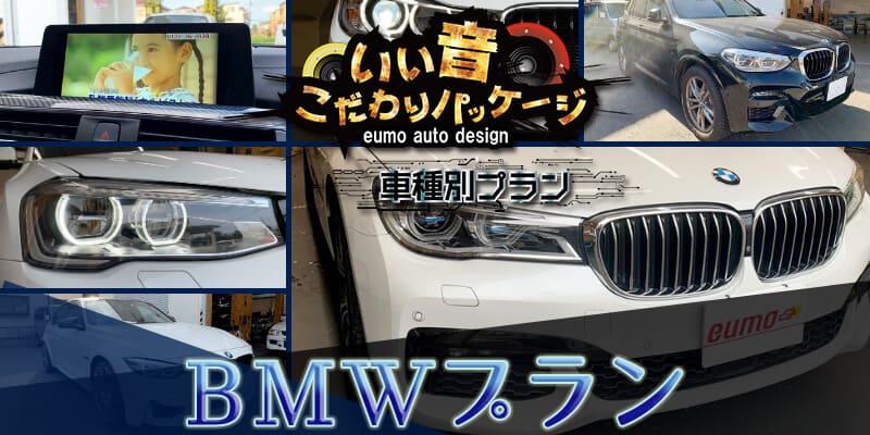 BMWプランTOP画像