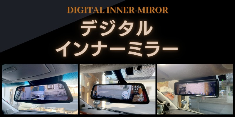 デジタルインナーミラー