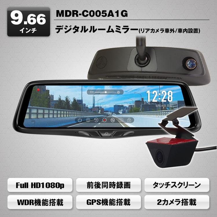 MDR-C005
