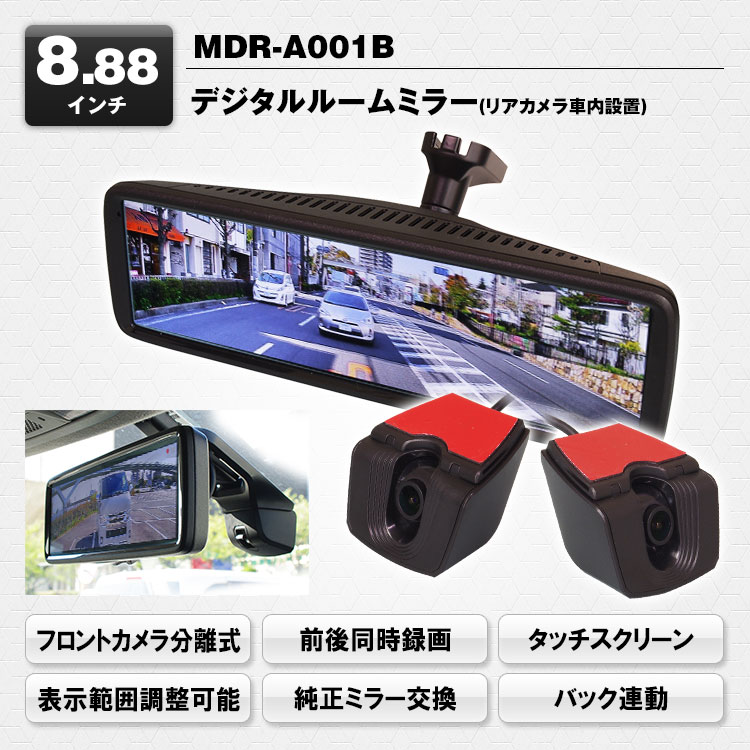 MDR-A001