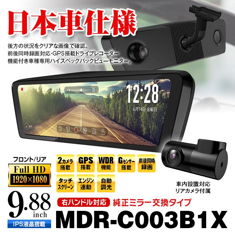 MDR-C003