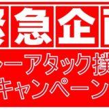 リレーアタック被害撲滅キャンペーン開催!!