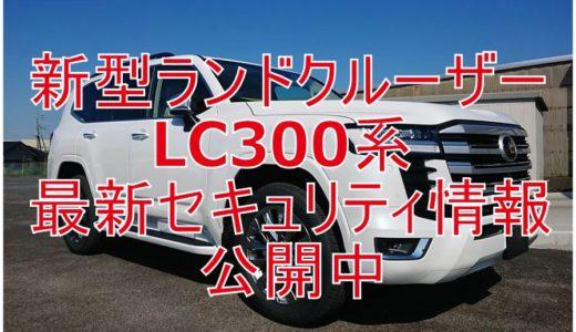 情報更新!!新型ランドクルーザー300系 盗難情報&専用セキュリティプラン